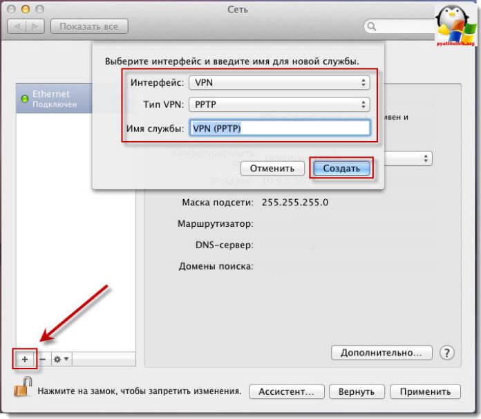 Настраиваем впн для mac-03