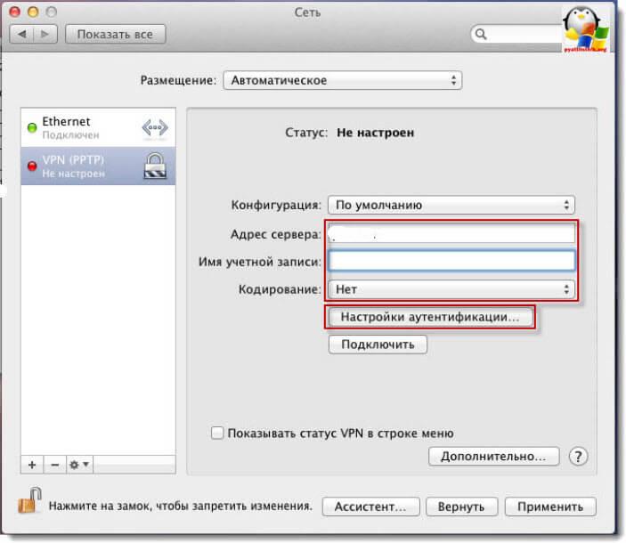 Настраиваем vpn для mac-04