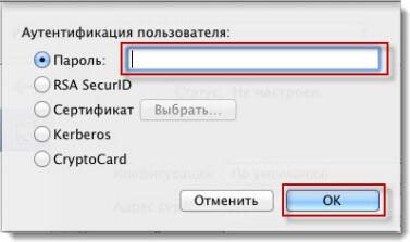 Настраиваем vpn для mac-05