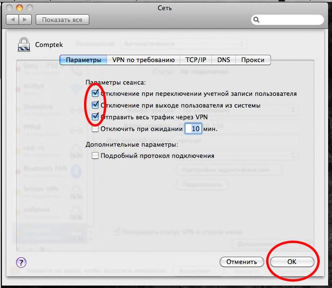 Настраиваем vpn для mac-07