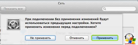 Настраиваем vpn для mac-08