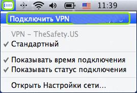 настройка vpn mac