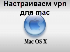 Настраиваем vpn для mac