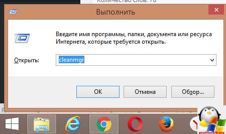 Очистка диска с дополнительными опциями в Windows 8.1-1