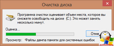Windows 8 нет места на диске с что делать
