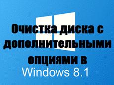 Очистка диска с дополнительными опциями в Windows 8.1