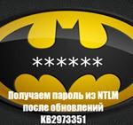 Получаем пароль из NTLM после обновлений KB2973351