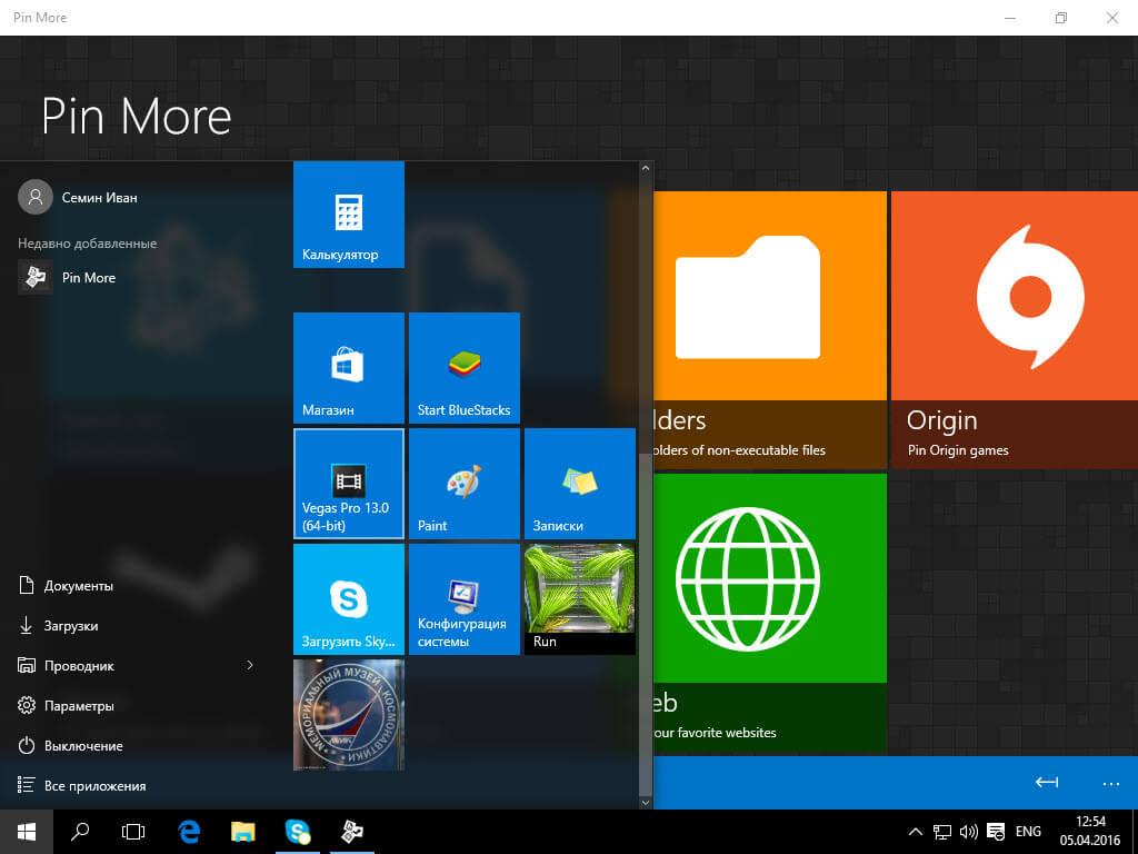 Приложение Windows 10 Pin More-09