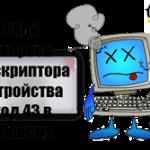 Сбой запроса дескриптора устройства код 43 в Windows 8.1-10