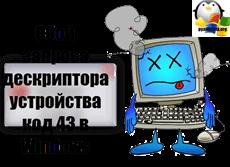 Сбой запроса дескриптора устройства код 43 в Windows