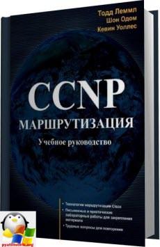 Скачать CCNP Маршрутизация. Учебное руководство (2015)