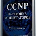 Скачать CCNP. Настройка коммутаторов. Учебное руководство (2015)