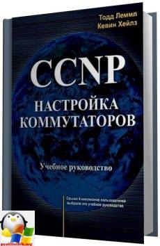 ccnp настройка коммутаторов