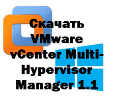Скачать VMware vCenter Multi-Hypervisor Manager 1.1