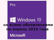 скачать бесплатно windows 10 professional