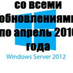 Скачать Windows Server 2012R2 Standard со всеми обновлениями по апрель 2016 года