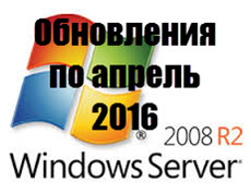 Скачать Windows Server 2008R2 Enterprise со всеми обновлениями по апрель 2016 года