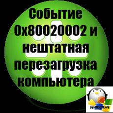 Событие 0x80020002 и нештатная перезагрузка компьютера