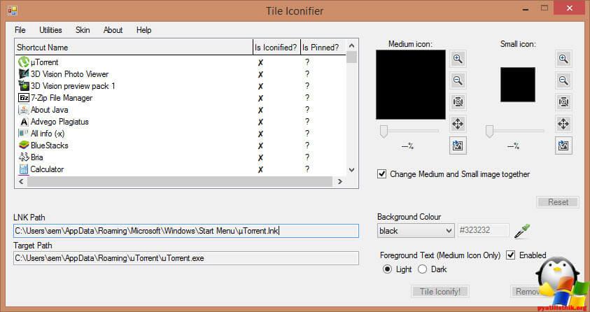 Создаем свои плитки меню Пуск в Windows 10-03