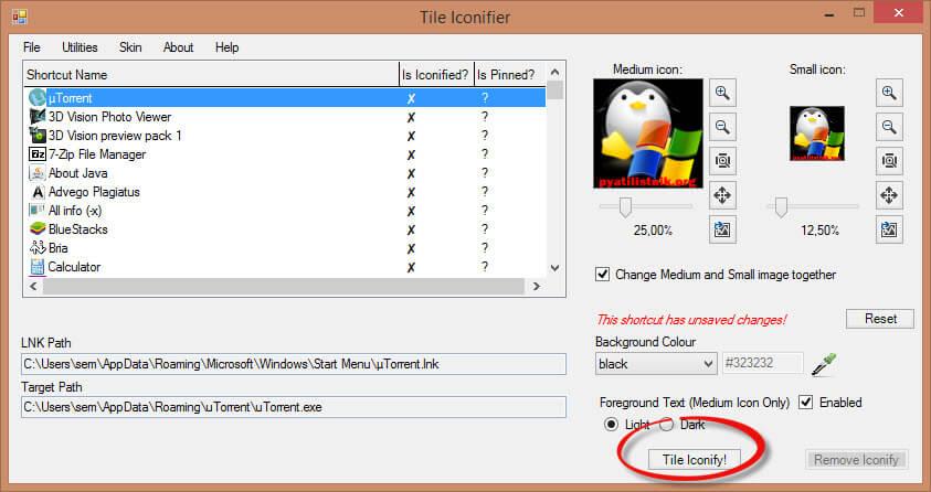 Создаем свои плитки меню Пуск в Windows 10-05