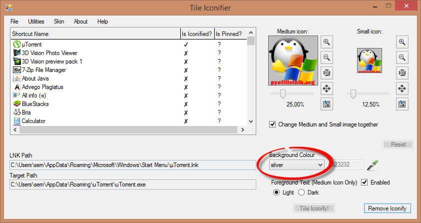 Создаем свои плитки меню Пуск в Windows 10-06