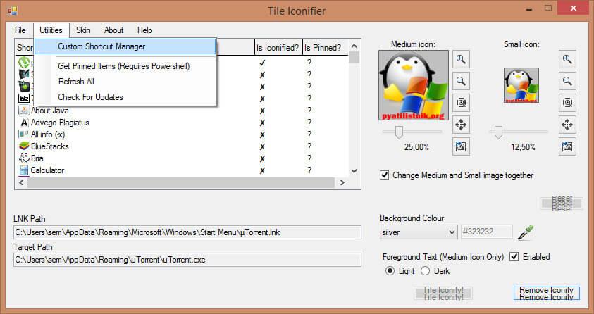 Создаем свои плитки меню Пуск в Windows 10-07