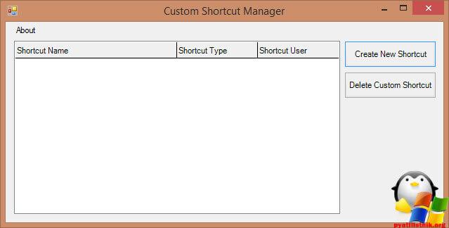 Создаем свои плитки меню Пуск в Windows 10-08