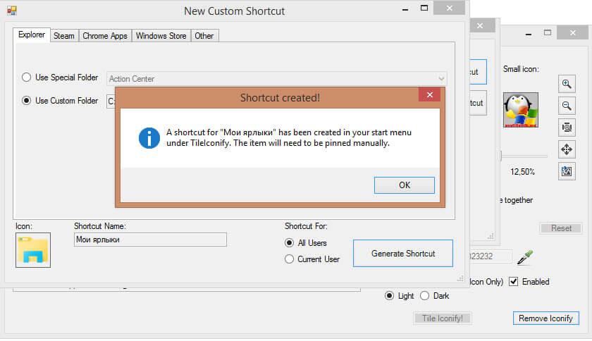 Создаем свои плитки меню Пуск в Windows 10-11