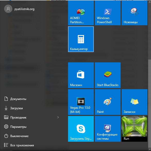 Создаем свои плитки меню Пуск в Windows 10-12