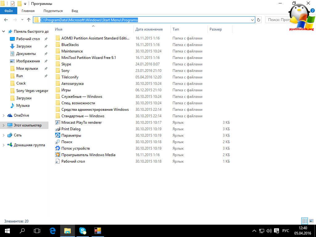 Создаем свои плитки меню Пуск в Windows 10-13
