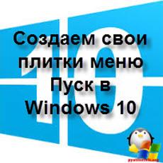 Создаем свои плитки меню Пуск в Windows 10