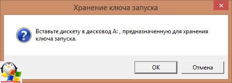 Создаем usb ключ защиты средствами Windows-08