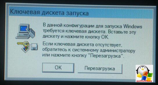 Создаем usb ключ защиты средствами Windows-12