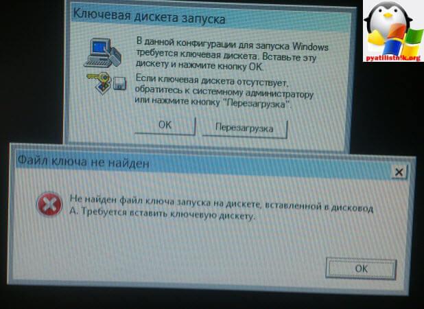 Создаем usb ключ защиты средствами Windows-13