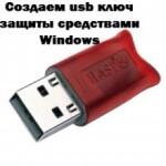 Создаем usb ключ защиты средствами Windows