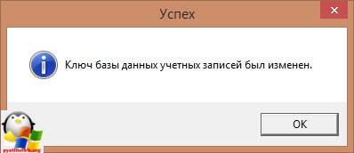Создаем usb ключ защиты средствами Windows-16