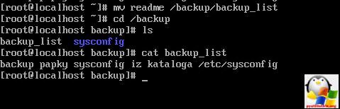 Структура файловой системы CentOS 7-12