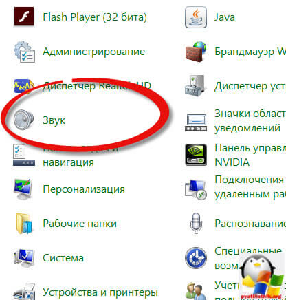Тонкомпенсация в windows 7 и windows 8.1-02