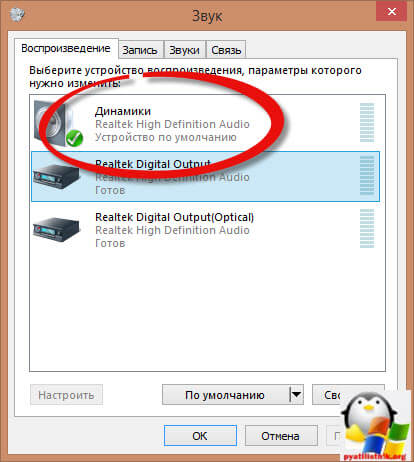 Тонкомпенсация в windows 7 и windows 8.1-04Тонкомпенсация в windows 7 и windows 8.1-04