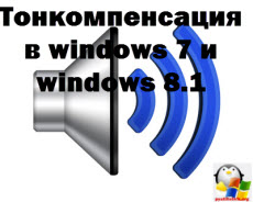 Тонкомпенсация в windows 7 и windows 8.1