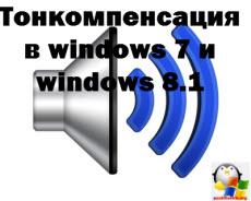 Тонкомпенсация в windows 7 и windows 8.1