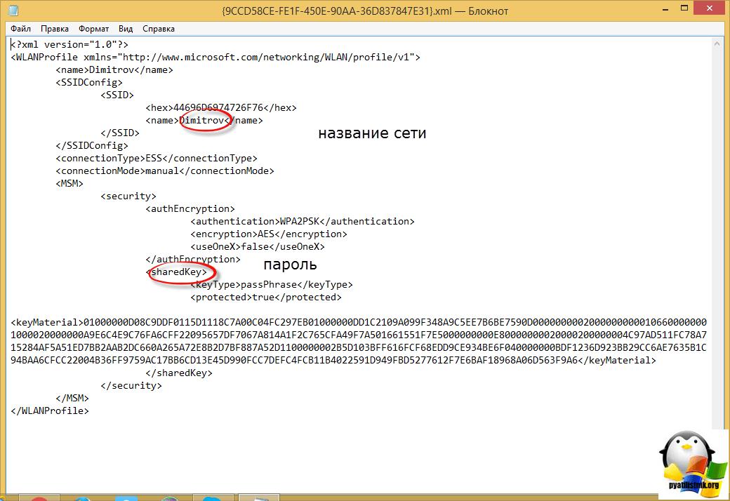 как удалить точку доступа wifi-02