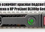 Что означает красная подсветка диска led hp ProLiant DL380p Gen8