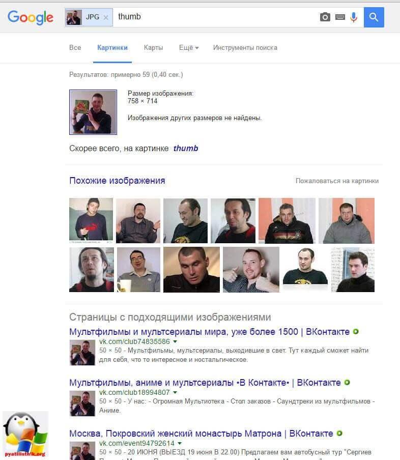 Как найти человека по фотографии в интернете-4