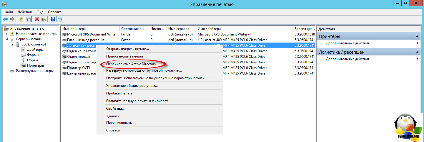 Как опубликовать принтеры в Active Directory-1