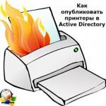 Как опубликовать принтеры в Active Directory