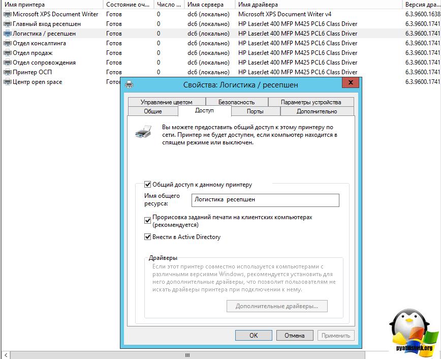 Как опубликовать принтеры в Active Directory-3