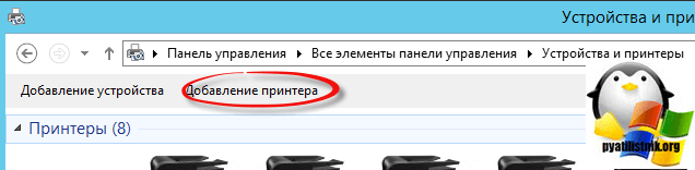 Как опубликовать принтеры в Active Directory-4