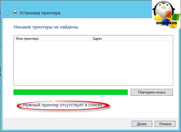 Как опубликовать принтеры в Active Directory-5
