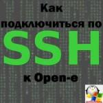 Как подключиться по ssh к Open-e